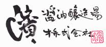 明治三十年創業 濱醤油