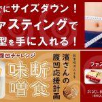 濱さんの腹凹応援計画 断食味噌